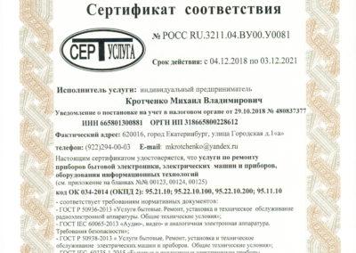 Сертификат электроника