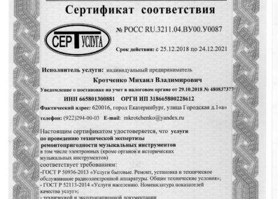 Сертификат муз инструменты