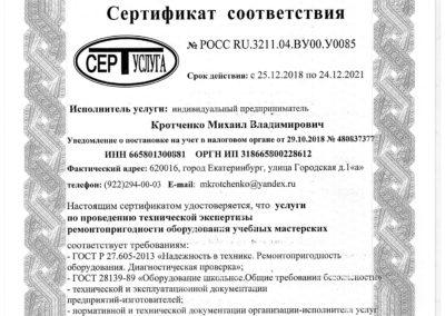 Сертификат учебные мастерские